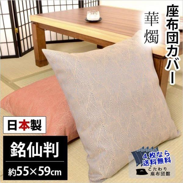 座布団カバー 55×59cm 銘仙判 日本製 ジャガード織り 華燭(かしょく) 座ぶとんカバー【4枚ならゆうメール便送料無料】|zabu