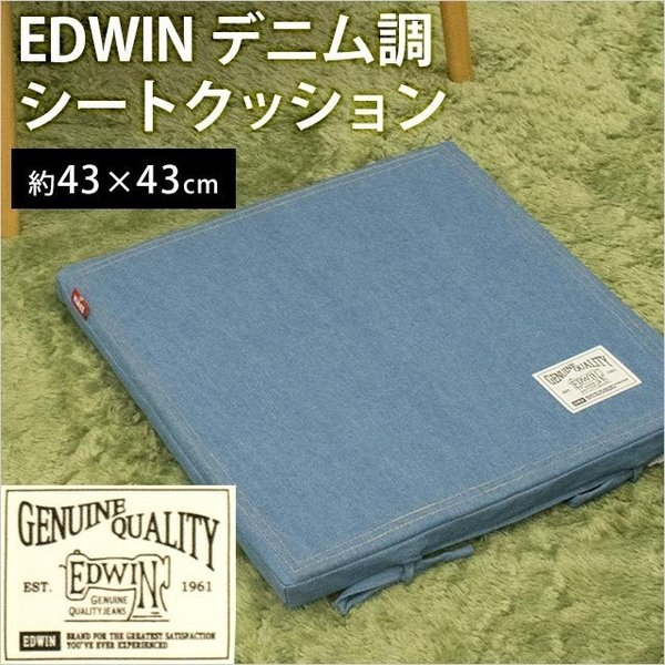 EDWIN シートクッション スクエア 四角 43×43cm 高反発ウレタン デニム調 クッション【4枚以上送料無料】 zabu