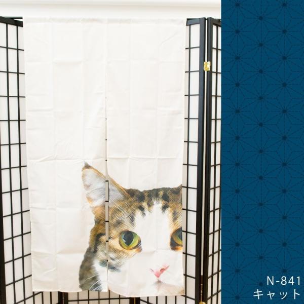 のれん 2WAY 洗える暖簾 キャット 猫 85×150cm【メール便送料無料】|zabu|02
