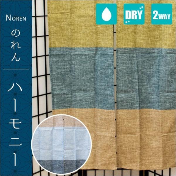 のれん 2WAY 速乾 洗える暖簾 ハーモニー 85×150cm【メール便送料無料】 zabu