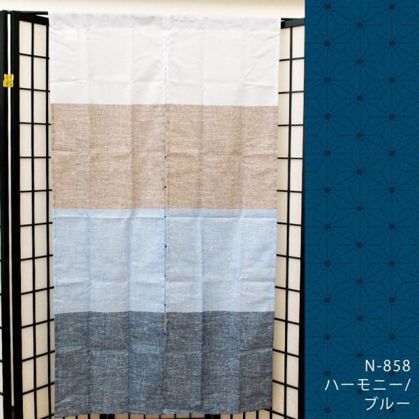 のれん 2WAY 速乾 洗える暖簾 ハーモニー 85×150cm【メール便送料無料】 zabu 02