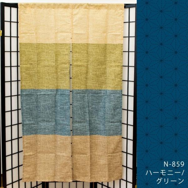 のれん 2WAY 速乾 洗える暖簾 ハーモニー 85×150cm【メール便送料無料】 zabu 03