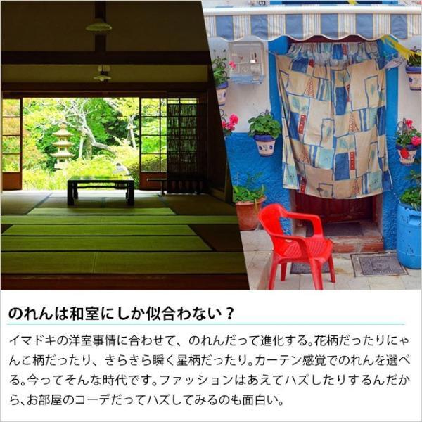 のれん 2WAY 速乾 洗える暖簾 ハーモニー 85×150cm【メール便送料無料】 zabu 05