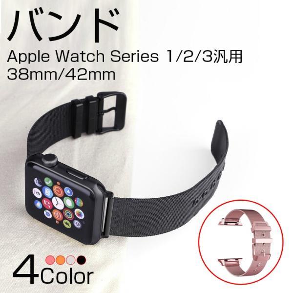 アップルウォッチ ベルト Apple Watch Series Series3 Series2 替えベルト 汎用 38mm 42mm シンプル ステンレススチール製 サイズ調節 おしゃれ 時計バンド|zacca-15