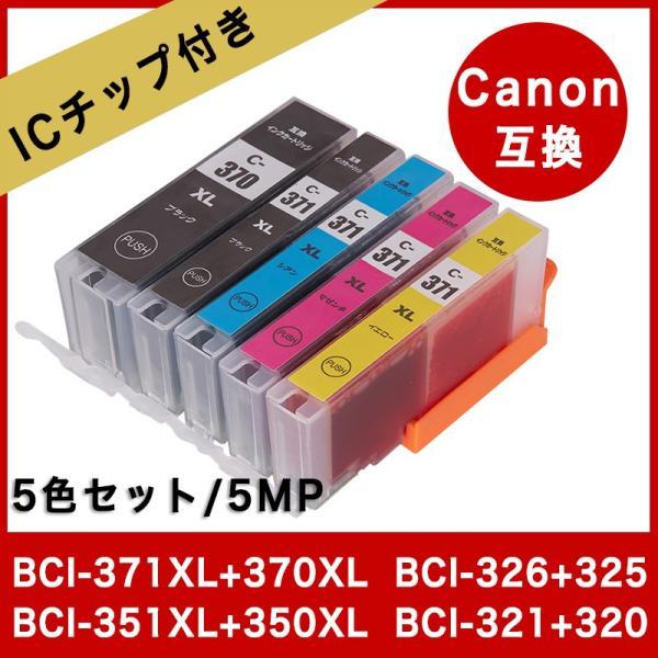 互換インク Canon 5色セット BCI-371XL+370XL/5MP プリンター BCI-351XL+350XL/5MP インクタンク BCI-326+325 カートリッジ キャノン BCI-321+320 PIXUS 高品質 zacca-15