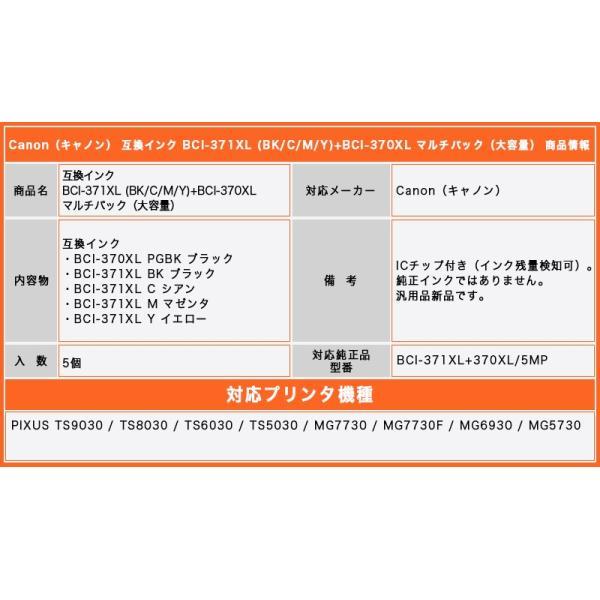 互換インク Canon 5色セット BCI-371XL+370XL/5MP プリンター BCI-351XL+350XL/5MP インクタンク BCI-326+325 カートリッジ キャノン BCI-321+320 PIXUS 高品質 zacca-15 02