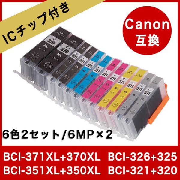 インクタンク カートリッジ 6色2セット BCI-371XL+370XL/6MP キャノン 互換インク BCI-351XL+350XL/6MP Canon BCI-326+325 プリンター PIXUS BCI-321+320 高品質|zacca-15