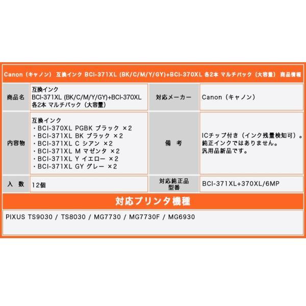 インクタンク カートリッジ 6色2セット BCI-371XL+370XL/6MP キャノン 互換インク BCI-351XL+350XL/6MP Canon BCI-326+325 プリンター PIXUS BCI-321+320 高品質|zacca-15|02