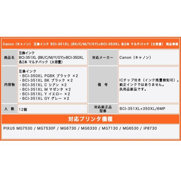 インクタンク カートリッジ 6色2セット BCI-371XL+370XL/6MP キャノン 互換インク BCI-351XL+350XL/6MP Canon BCI-326+325 プリンター PIXUS BCI-321+320 高品質|zacca-15|03