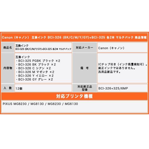 インクタンク カートリッジ 6色2セット BCI-371XL+370XL/6MP キャノン 互換インク BCI-351XL+350XL/6MP Canon BCI-326+325 プリンター PIXUS BCI-321+320 高品質|zacca-15|04