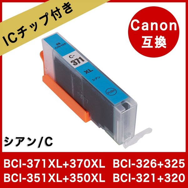 互換インク BCI-371XLC キャノン BCI-351XLC プリンター インクタンク BCI-326C カートリッジ Canon 高品質 BCI-321C PIXUS TS8030 MG7530F MG8130 MP980 激安|zacca-15