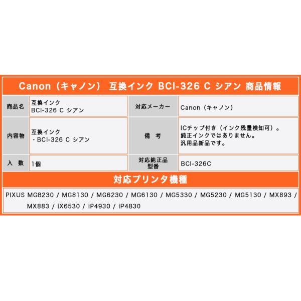 互換インク BCI-371XLC キャノン BCI-351XLC プリンター インクタンク BCI-326C カートリッジ Canon 高品質 BCI-321C PIXUS TS8030 MG7530F MG8130 MP980 激安|zacca-15|04