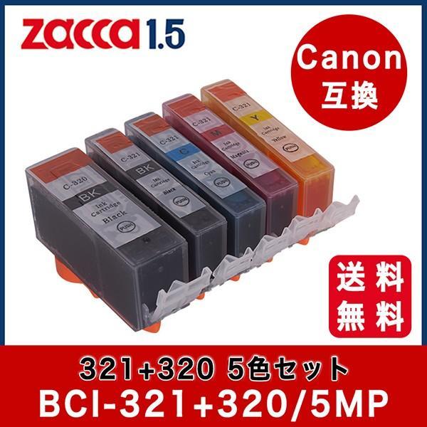 インクタンク カートリッジ BCI-321+320/5MP 5色セット キャノン BCI 321 320 シリーズ Canon 互換インク PIXUS プリンターインク ICチップ付 インク残量検知 zacca-15