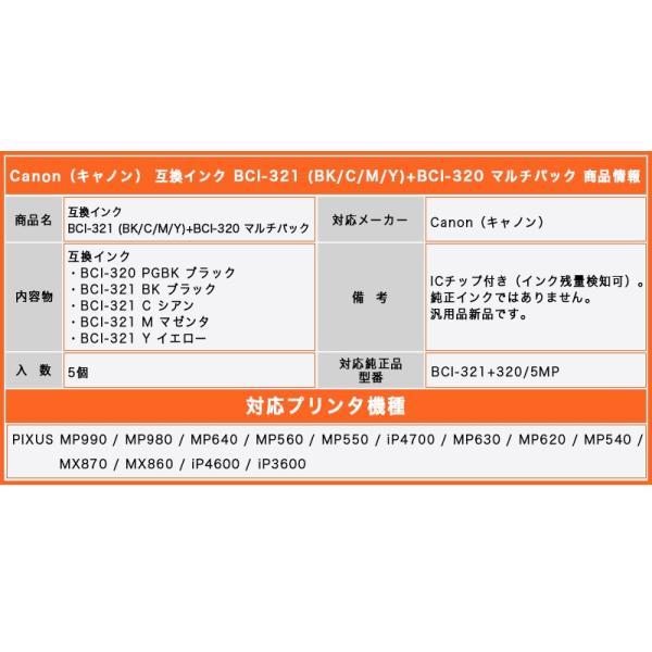 インクタンク カートリッジ BCI-321+320/5MP 5色セット キャノン BCI 321 320 シリーズ Canon 互換インク PIXUS プリンターインク ICチップ付 インク残量検知 zacca-15 02