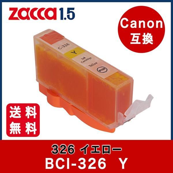 プリンターインク Canon BCI-326Y イエロー 互換インク インクタンク カートリッジ キャノン 染料 黄 インク残量検知 ICチップ付 高品質 PIXUS 送料無料 zacca-15