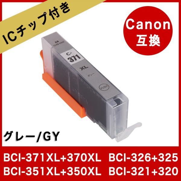インクタンク カートリッジ BCI-351XLGY キャノン 互換インク BCI-371XLGY Canon プリンター BCI-326GY PIXUS TS9030 MG7530 MG8230 MP980 BCI-321GY 高品質 zacca-15