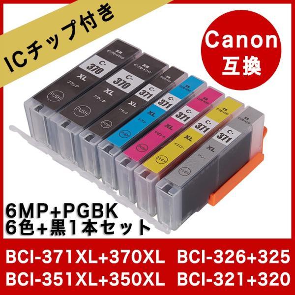 互換インク Canon 6色+黒1本セット BCI-371XL+370XL/6MP+PGBK PIXUS キャノン BCI-351XL+350XL/6MP プリンター BCI-326+325 インクタンク BCI-321+320 高品質|zacca-15