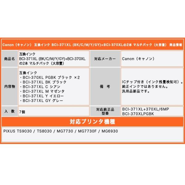 互換インク Canon 6色+黒1本セット BCI-371XL+370XL/6MP+PGBK PIXUS キャノン BCI-351XL+350XL/6MP プリンター BCI-326+325 インクタンク BCI-321+320 高品質|zacca-15|02
