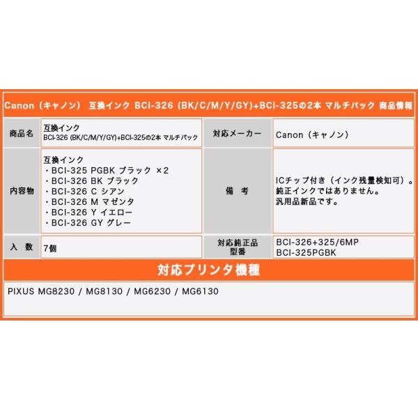 互換インク Canon 6色+黒1本セット BCI-371XL+370XL/6MP+PGBK PIXUS キャノン BCI-351XL+350XL/6MP プリンター BCI-326+325 インクタンク BCI-321+320 高品質|zacca-15|04