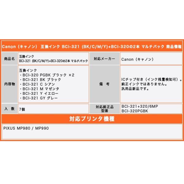 互換インク Canon 6色+黒1本セット BCI-371XL+370XL/6MP+PGBK PIXUS キャノン BCI-351XL+350XL/6MP プリンター BCI-326+325 インクタンク BCI-321+320 高品質|zacca-15|05