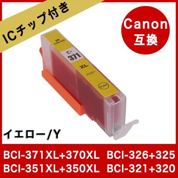 互換インク BCI-371XLY キャノン BCI-351XLY PIXUS MG7730 MG7130 MG5330 MP550 プリンター BCI-326Y Canon BCI-321Y インクタンク カートリッジ 高品質 激安|zacca-15