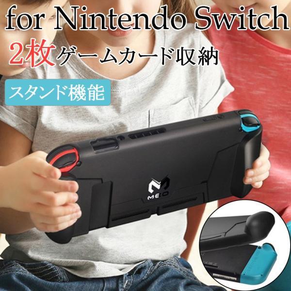 ニンテンドー スイッチ ケース スタンド付き Nintendo SWITCH カード収納ケース NS保護 カバー 耐衝撃 落下保護 TPU ソフトケース zacca-15