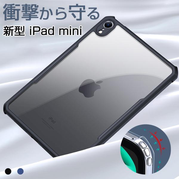 iPad MINI 5 ケース 耐衝撃 ipad mini 2019新型 クリア 軽量 iPad MINI3 2 1 カバー おしゃれ 薄型 PC TPU ハードケース