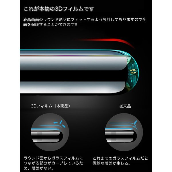 AQUOS R3 保護フィルム アクオスR2 全面保護 ガラスフィルム 3Dフルカバー AQUOSr2 compact アクオスR フィルム 日本旭硝子製素材 SHM09 SHV44 SHV42 SHV39|zacca-15|04