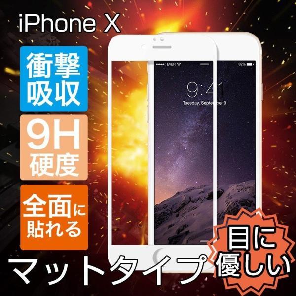 iPhone11 Pro Max ガラスフィルム 全面保護 iPhone11 Pro 強化ガラス 9H iPhone11 保護フィルム アイフォン11 日本旭硝子製 マットタイプ 指紋防止 衝撃吸収|zacca-15