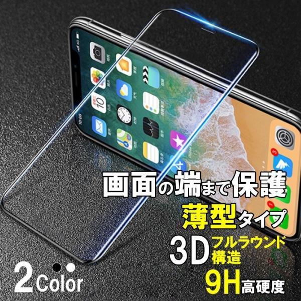 iphonexsmax ガラスフィルム 全面 iPhoneXS iPhoneX iPhoneXR 強化ガラス 液晶保護フィルム 9H 高硬度 スマホフィルム 薄型 耐衝撃|zacca-15
