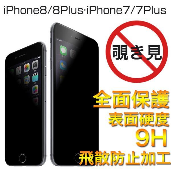 2020 iPhone SE 4.7インチ ガラスフィルム 覗き見防止 iPhone8Plus 7Plus 8 7 強化ガラス 日本旭硝子製 アイフォンSE 保護フィルム 全面保護 衝撃吸収 9H|zacca-15