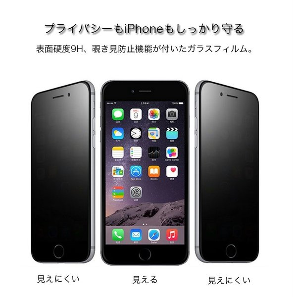 2020 iPhone SE 4.7インチ ガラスフィルム 覗き見防止 iPhone8Plus 7Plus 8 7 強化ガラス 日本旭硝子製 アイフォンSE 保護フィルム 全面保護 衝撃吸収 9H|zacca-15|03