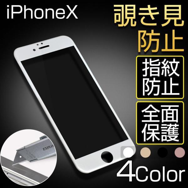 iPhoneXS Max iPhoneXS 覗き見防止フィルム iPhoneX ガラスフィルム iPhoneXR 保護フィルム アイフォンX 強化ガラスフィルム 9H 耐衝撃 防滴 3D 全面保護|zacca-15