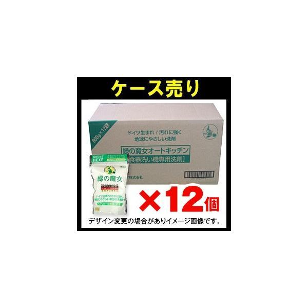【ケース売り】緑の魔女 食器洗い機専用洗剤800G×12個入り