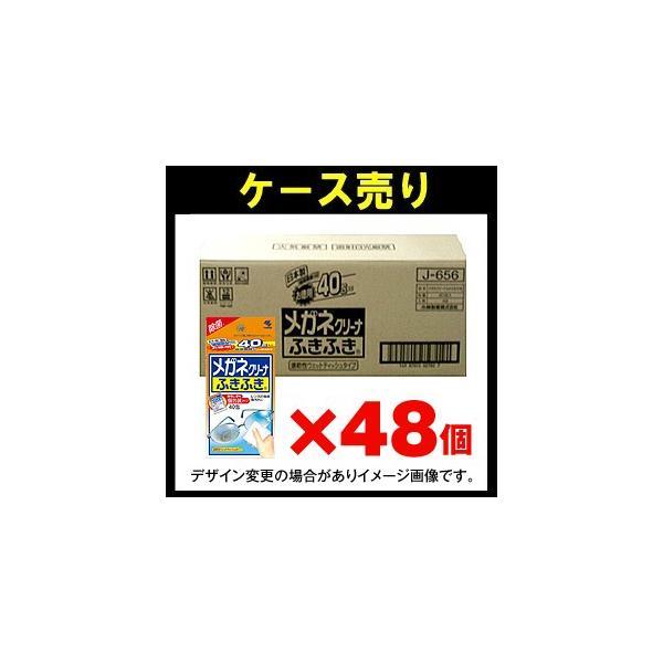 【ケース売り】小林製薬 めがねクリーナー ふきふき 40包×48個入り