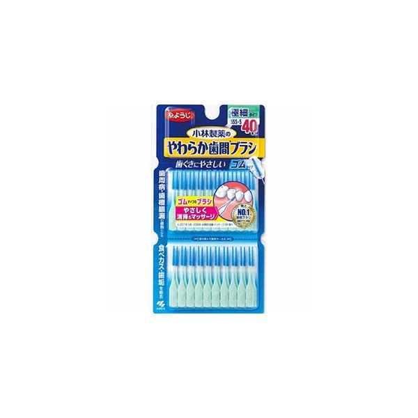 小林製薬  やわらか歯間ブラシSSS−Sサイズお徳用40本入