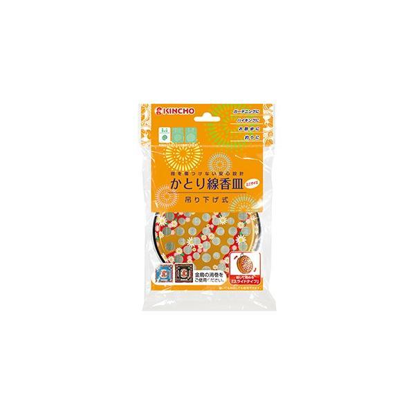大日本除虫菊  金鳥ミニ吊り下げ式かとり線香皿 オレンジ 1個