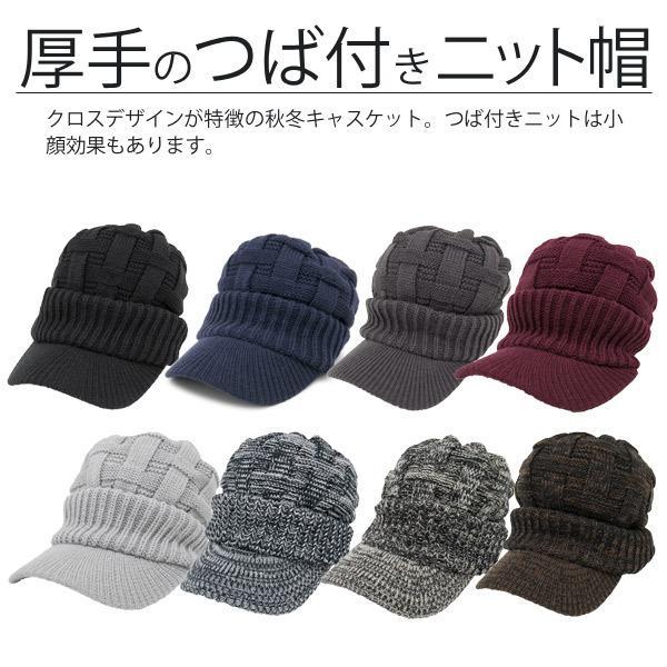 ニット帽 つば付き メンズ レディース 帽子 秋冬 [M便 9/8]2|zaction|08