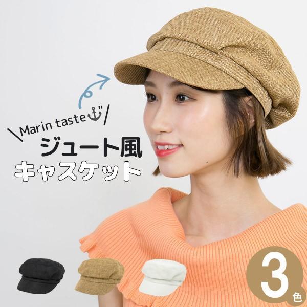 マリンキャップ帽子レディース春夏SummerJuteキャスケット M便9/8 2
