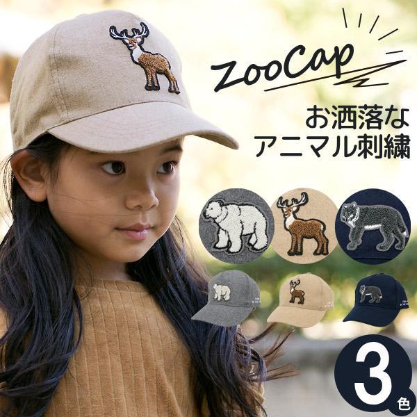 キャップ 子供用 アニマル 帽子 秋冬 男の子 女の子 動物 キッズ Zooキャップ