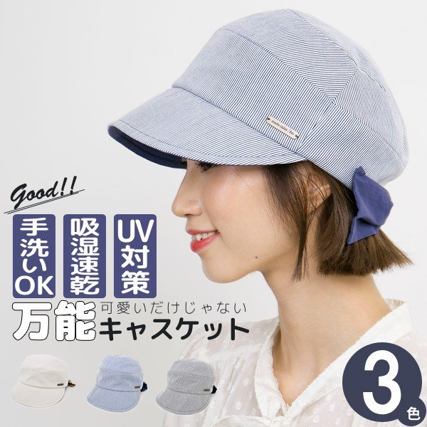 キャスケットレディース帽子春夏UVカット手洗いOK吸湿速乾Stripe M便5/8 2