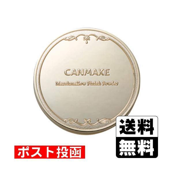 ■ポスト投函■キャンメイク(CANMAKE) マシュマロフィニッシュパウダー MO(マットオークル)