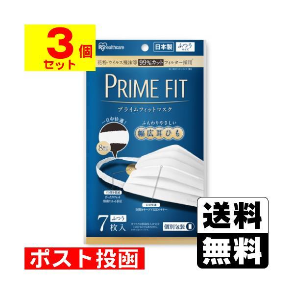 ■ポスト投函■ アイリスオーヤマ プライムフィットマスクふつうサイズ7枚入 3個セット