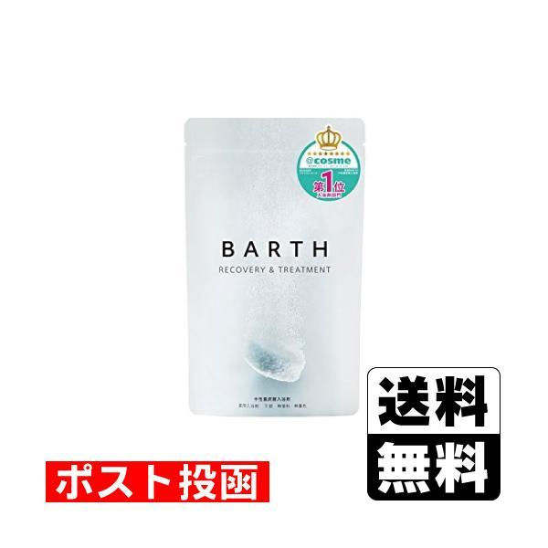 ■ポスト投函■薬用 BARTH(バース) 中性重炭酸入浴剤 9錠入