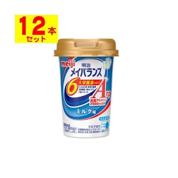 [明治]メイバランスArgMiniカップ ミルク味 125ml【12本セット】