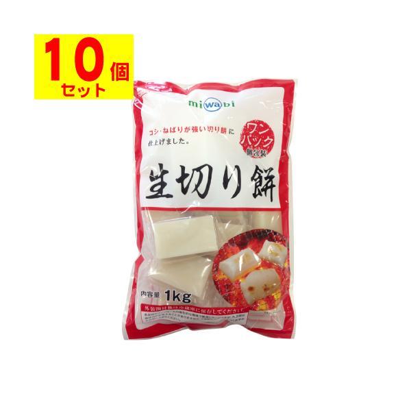 miwabi 生切り餅 1kg【10個セット】