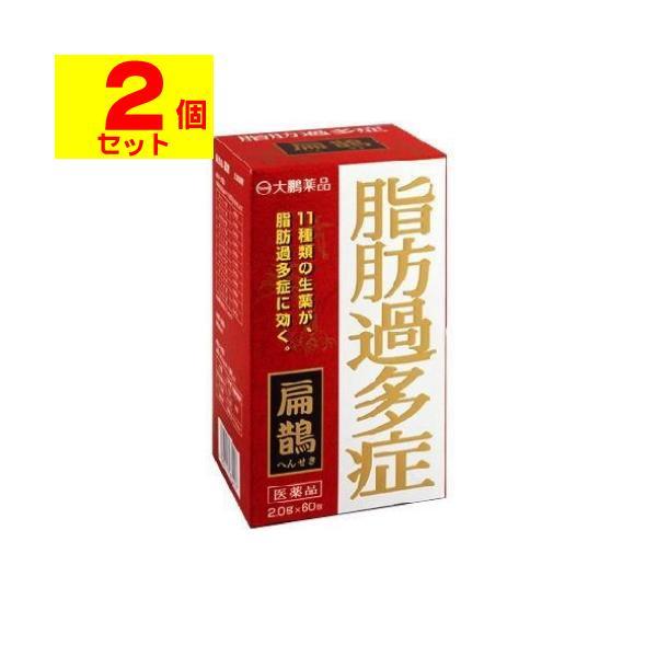 第2類医薬品  大鵬薬品 扁鵲(へんせき)60包 2個セット