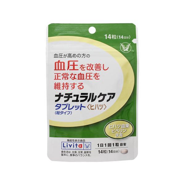 ■ポスト投函■[大正製薬]Livita(リビタ) ナチュラルケアタブレット ヒハツ 14粒入