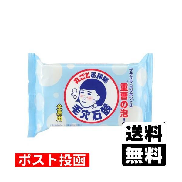 石澤研究所重曹つるつる石鹸155g