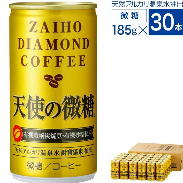 (当日出荷) ダイヤモンド コーヒー 天使 の 微糖 缶 185g×30本 送料無料 有機栽培 炭焼 珈琲 九州産 牛乳